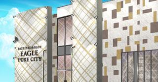 イーグルピュアシティの店舗画像