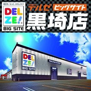 デルゼビッグサイト黒埼店の店舗画像