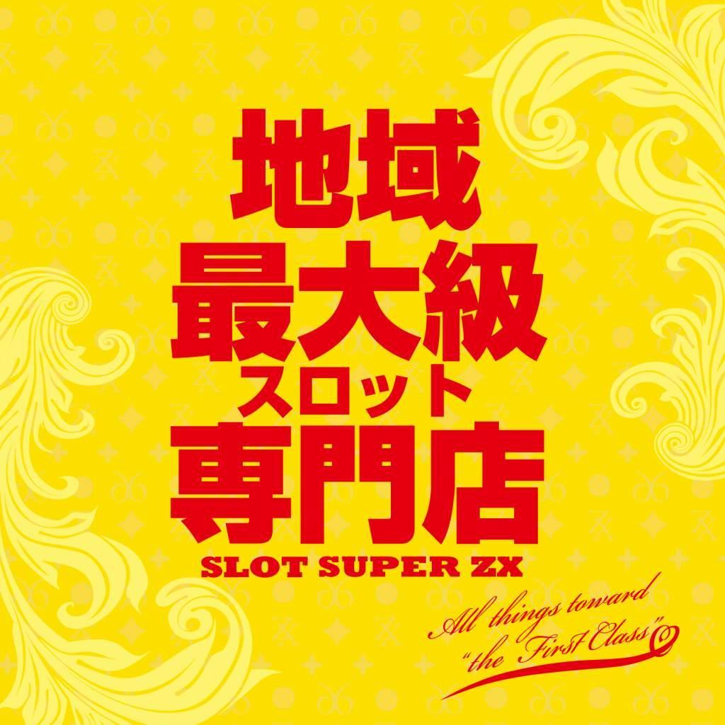スロットスーパーZXの店舗画像