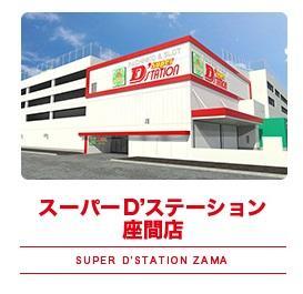 Super D'STATION座間店の店舗画像