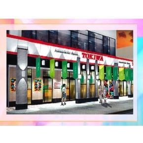 ときわホールの店舗画像