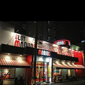 マクオス東戸塚の店舗画像