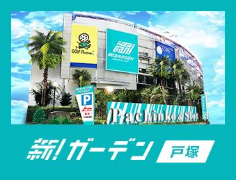 新!ガーデン戸塚の店舗画像