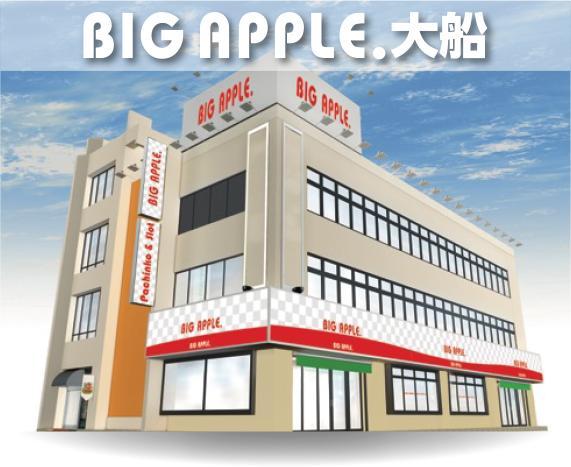 ビッグアップル.大船の店舗画像