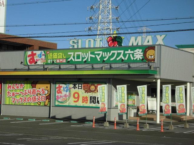 スロットマックス六条店