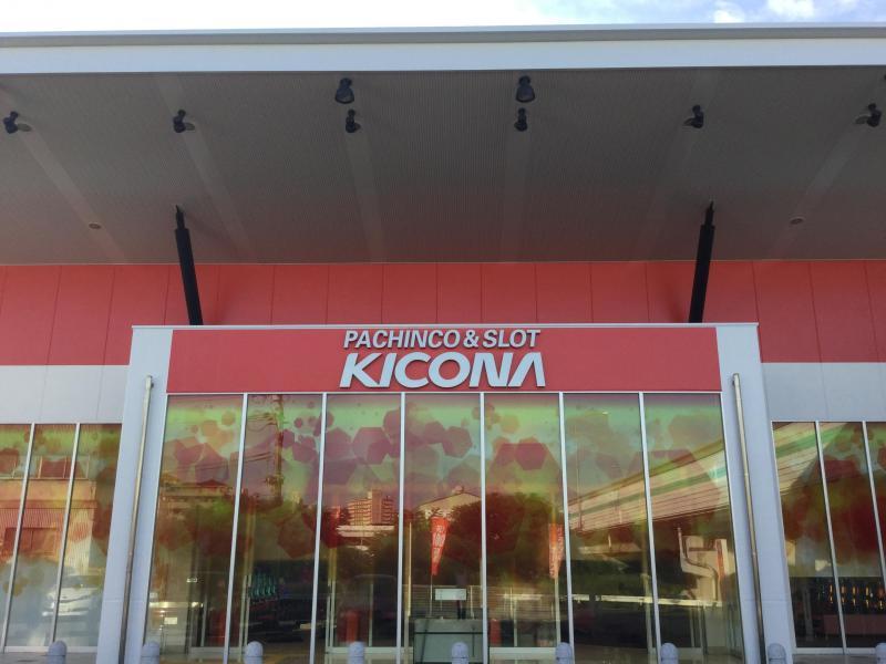 キコーナ伊川谷店の店舗画像
