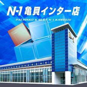 エヌワン亀貝インター店の店舗画像