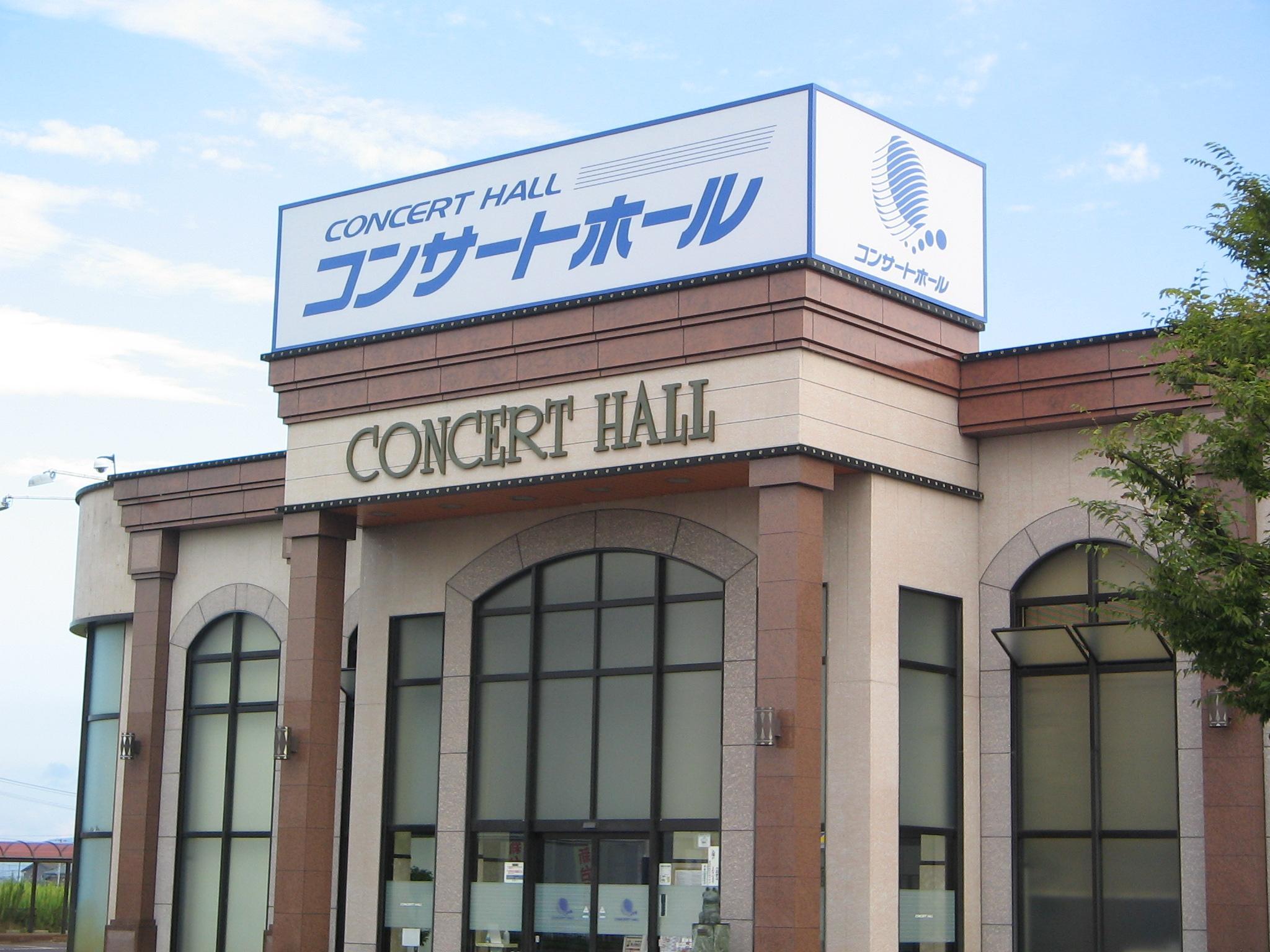 コンサート ホール 五代