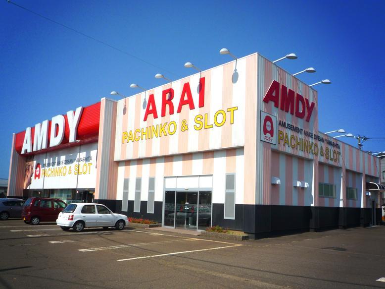 アムディ新井の店舗画像