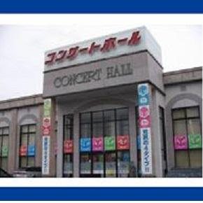 コンサートホール五泉店