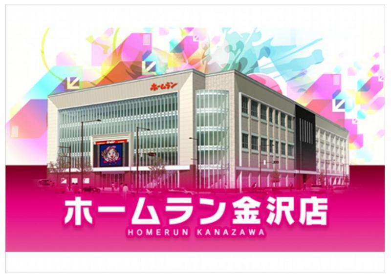 ホームランGOGO金沢店の店舗画像