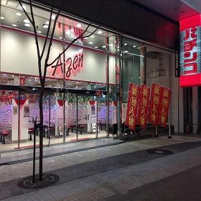 アイゼン片原町店