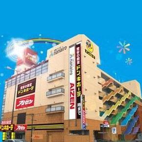 アイゼン丸亀ナナイロ店